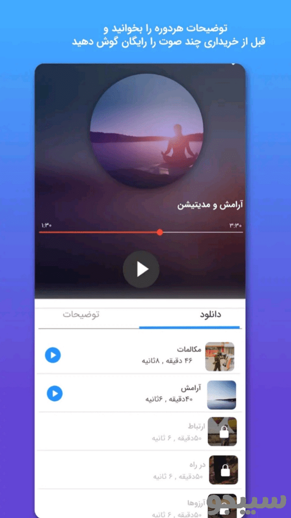 https://sibjo.ir/app/Aramesh/