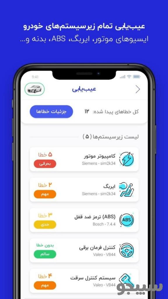 https://sibjo.ir/app/righcar
