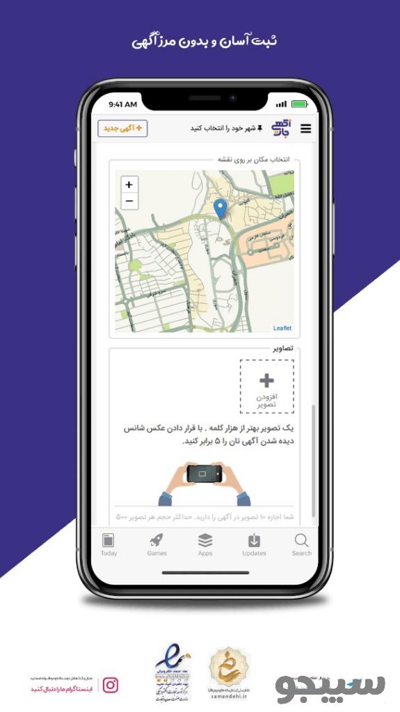 https://sibjo.ir/app/agahijat