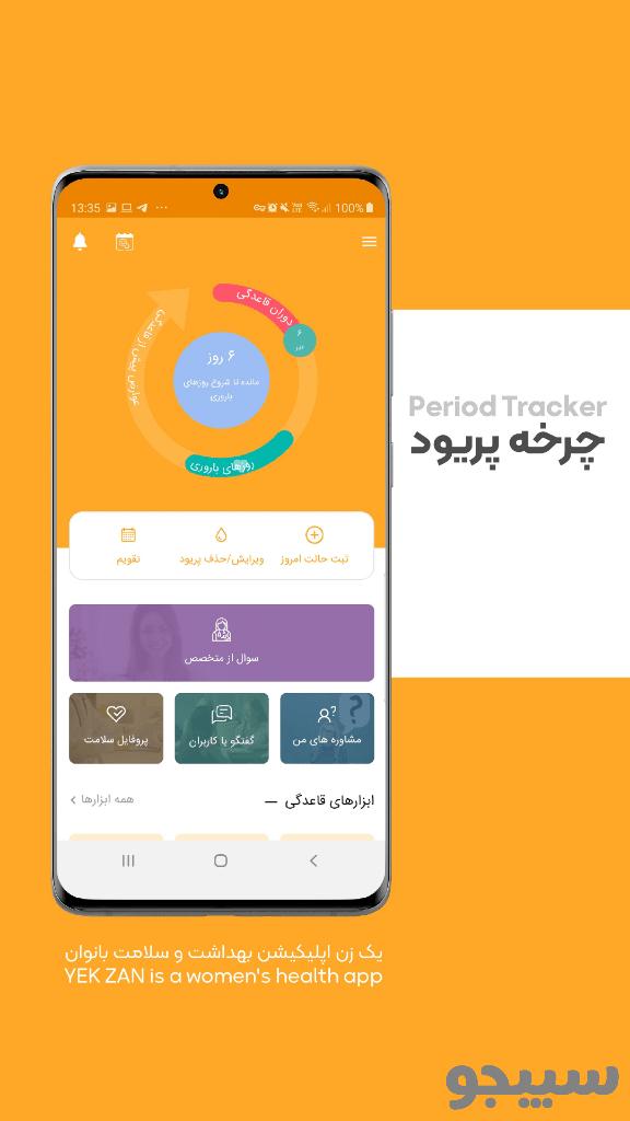 https://sibjo.ir/app/yekzan/